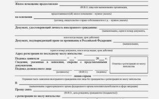 Заявление иностранного гражданина о регистрации по месту жительства в 2020 году — образец, бланк, заполнения, скачать
