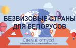 Безвизовые страны для белорусов в 2020 году — список, европе, азии, америки, африку