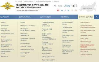Проверка паспорта на сайте фмс в 2020 году — официальный сайт, запрет на въезд, россии, действительности