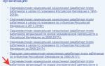 Средняя зарплата в москве в 2020 году — с 1 января, росстат официальный сайт, по данным, главного бухгалтера