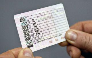 Проверка водительского удостоверения по базе гибдд в 2020 году — на лишение, по фамилии, онлайн