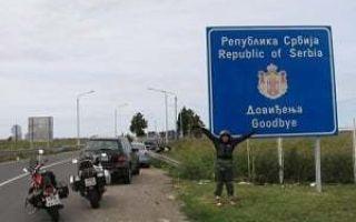 Виза в сербию для россиян в 2020 году — нужна ли, документы, правила на таможне, косово, шенген