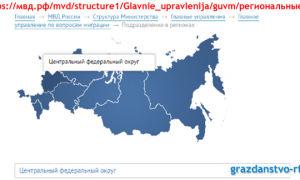 Онлайн-запись на прием в фмс (гувм мвд) в 2020 году — через госуслуги, россии