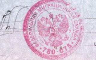 Справочник кодов подразделений уфмс в россии в 2020 году — узнать