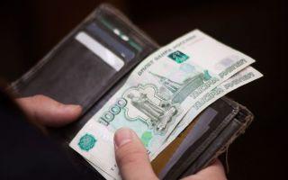 Средняя зарплата в россии в 2020 году — с 1 января по регионам таблица, по данным росстата, последние новости