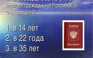 Во сколько лет меняют паспорта в россии в 2020 году — женщины, мужчины, какие документы нужны