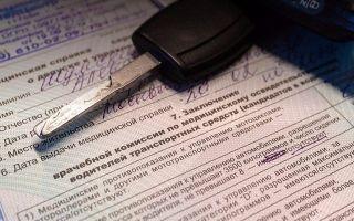 Медицинская справка для замены водительского удостоверения в 2020 году — получить, стоимость, срок действия