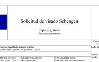 Сколько стоит шенгенская виза для россиян в 2020 году — посольство, сервисного, платежа, цена