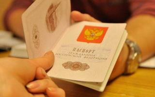 Какие нужны документы для замены паспорта в 2020 году — в 45 лет, 20, в мфц, после замужества, при смены фамилии