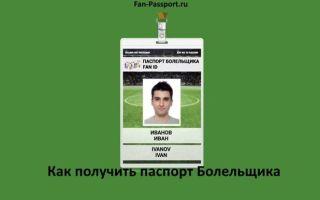 Как сделать паспорт болельщика на чм в 2020 году — в москве официальный сайт, спб, ребенка