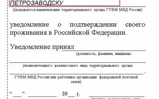 Уведомление о подтверждении проживания иностранного гражданина в 2020 году — бланк, заполнение