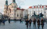Нужна ли виза в чехию в 2020 году — для россиян, самостоятельно, цена, сроки изготовления