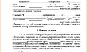 Договор безвозмездного пользования жилым помещением в word в 2020 году — образец, заполнения, пример, скачать