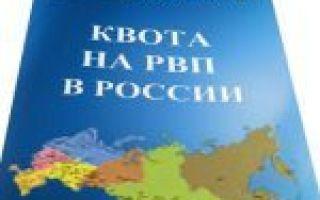 Рвп для граждан украины в упрощенном порядке в 2020 году — сколько стоит, заявление, права, квоты