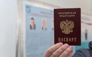 Какие документы нужны для замены паспорта в 45 лет в 2020 году — мфц, мужчин, женщин, госпошлины