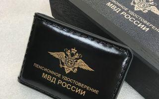 Как выглядит пенсионное удостоверение в 2020 году — мвд, в москве, получить, скачать