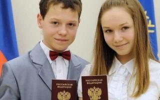 Как получить паспорт в 14 лет в 2020 году — через портал госуслуг, какие документы нужны, мфц