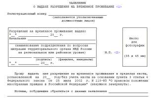 Рвп по браку в россии в 2020 году — новый закон, для украинцев, молдован, документы, сроки