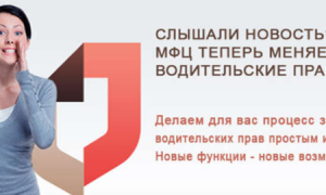 Что нужно для замены прав по истечении срока (водительского удостоверения) в 2020 году — в москве, мфц