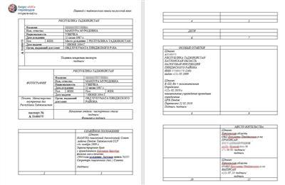 Перевод паспорта с нотариальным заверением в 2020 году - в Москве, с украинского на русский, загран