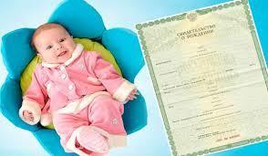 Где получить свидетельство о рождении ребенка в 2020 году - можно, Москве