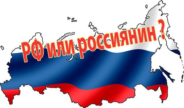 Как писать гражданство РФ в документах в 2020 году - женщине, на английском, код, на визу