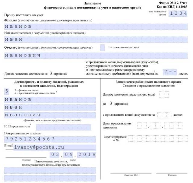 Свидетельство о постановке на учет в налоговом органе в 2020 году - что это такое, образец, ИП, физического лица, бланк, скачать