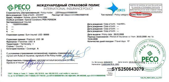 Нужна ли виза в Грецию в 2020 году - для россиян, поездки, ребенку до 2 лет