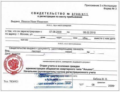 Прописка граждан в РФ (регистрация) в 2020 году - иностранных, в Москве постоянная от собственника цена, временная