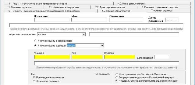 Справка БК о доходах в 2020 году - образец заполнения, скачать, инструкция, программа