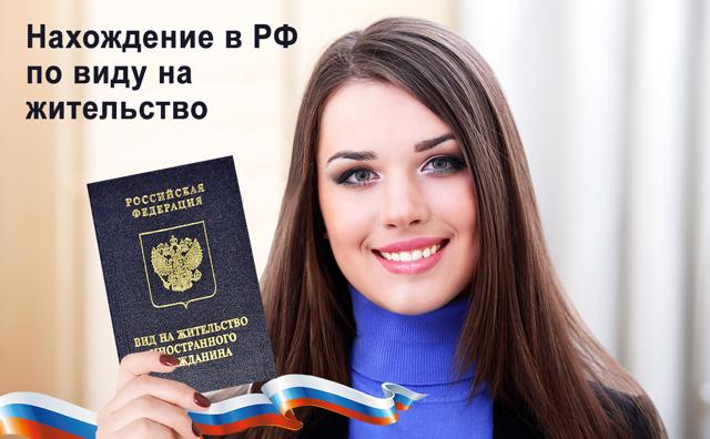 Вид на жительство иностранного гражданина в РФ в 2020 году - резидент, что он дает, ограничения
