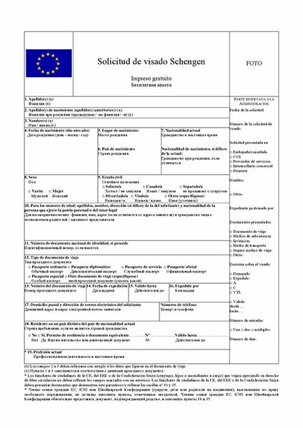 Образец оформления справки с работы для шенгенской визы в 2020 году - ИП, скачать, бланк, Испания, Греция