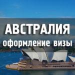 Виза в Австралию для россиян в 2020 году - стоимость, онлайн, самостоятельно, заявка, посольство