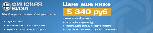 Финская виза в СПБ через визовый центр на Марата в 2020 году - официальный сайт, стоимость, цена, часы работы, сроки выдачи