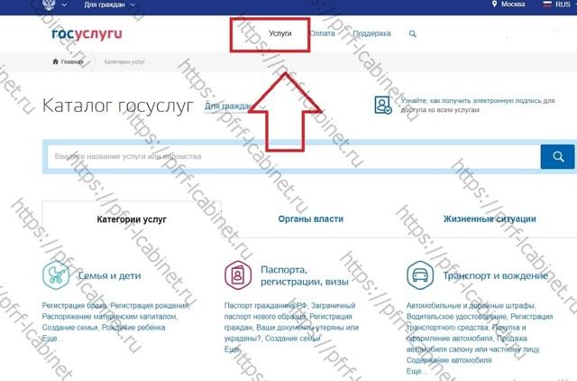 Как узнать номер СНИЛС по паспорту в 2020 году - через интернет на сайте ПФР, онлайн, официальный, Госуслуги