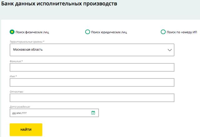 Проверить судимость человека онлайн по фамилии в 2020 году - Россия, бесплатно
