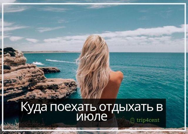 Куда поехать на отдых в октябре на море недорого в 2020 году - в России, одному, с детьми, без визы