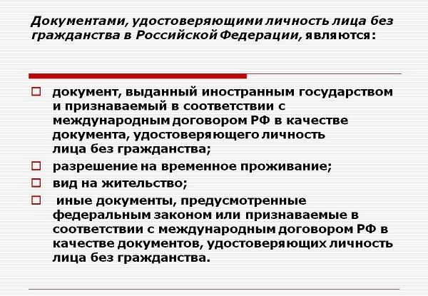 Список документов, удостоверяющих личность гражданина РФ в 2020 году - закон, перечень, полный