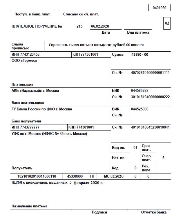 Ставка НДФЛ с дивидендов в 2020 году - КБК, размер, в России