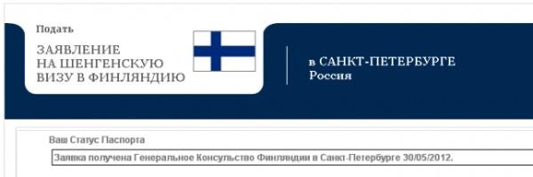 Виза в Финляндию через визовый центр в СПБ в 2020 году - на Марата, стоимость, готовность, официальный сайт
