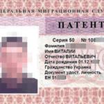 Пошаговая инструкция приема на работу граждан Украины в 2020 году - с РВП, видом на жительство, по патенту
