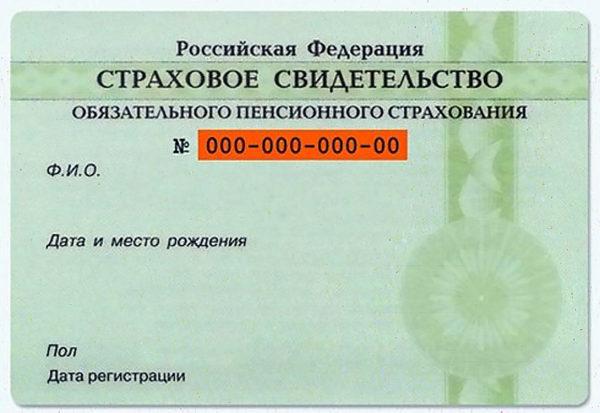 Узнать свой СНИЛС по паспорту онлайн в 2020 году - бесплатно, через интернет, Пенсионный Фонд, официальный сайт