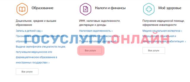 Как узнать свой ИНН через интернет по паспорту в 2020 году - онлайн, бесплатно, официальный сайт