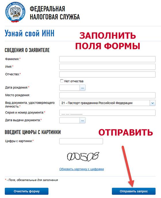Как узнать свой номер ИНН в 2020 году - через интернет, по фамилии, паспорту, онлайн, официальный сайт