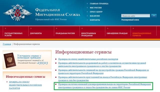 Проверка запрета на въезд в РФ иностранным гражданам в 2020 году - Узбекистана, УФМС, онлайн, официальный сайт