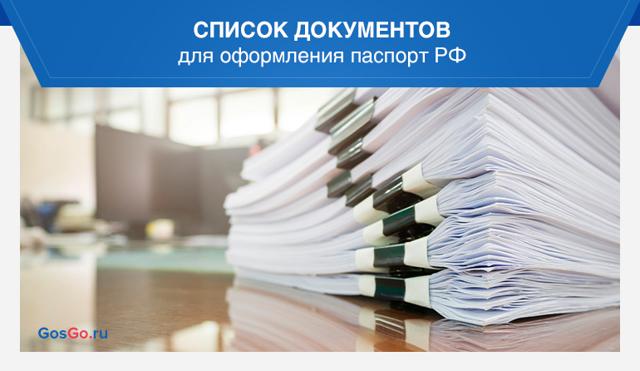 Как поменять паспорт в 20 лет в 2020 году - через МФЦ, Госуслуги, бланк заявления, документы, сроки
