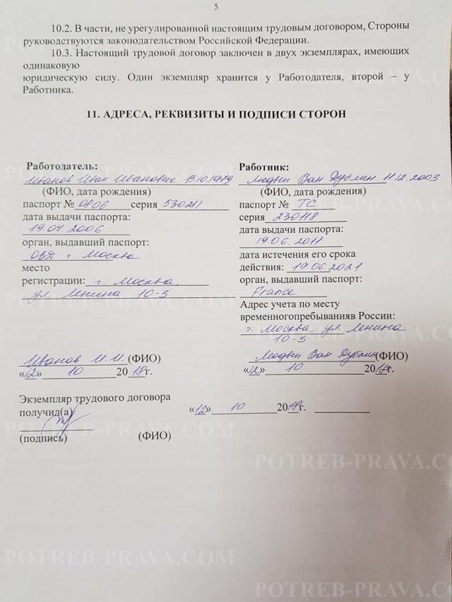 Форма уведомления о заключении договора с иностранным гражданином в 2020 году - бланк, образец заполнения, скачать, новая