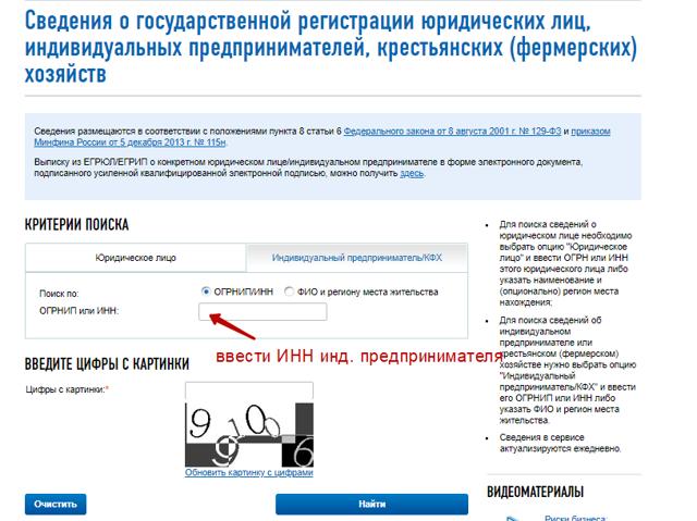 Узнать ИНН по паспорту в 2020 году - для физлиц, официальный сайт налоговой, онлайн, через интернет, номер