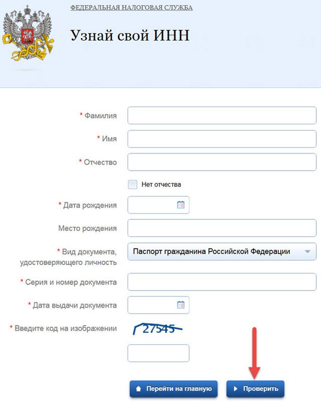 Узнать ИНН по паспорту на сайте Федеральной налоговой службы в 2020 году - онлайн