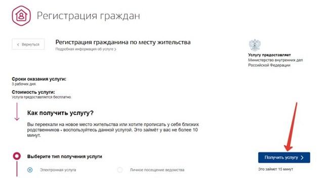 Регистрация по месту жительства для граждан РФ в 2020 году - что это такое, согласие собственников, через Госуслуги